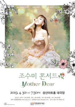 2019 조수미 콘서트 'Mother Dear' 포스터